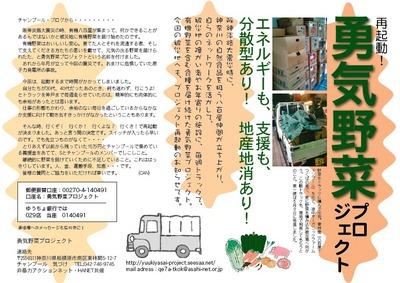 yuukiyasai 1.jpg