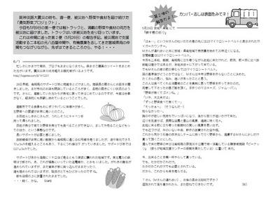 yuukiyasai 2.jpg